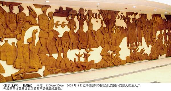 日月之神,艺术家徐晓虹作品-中国美术服务