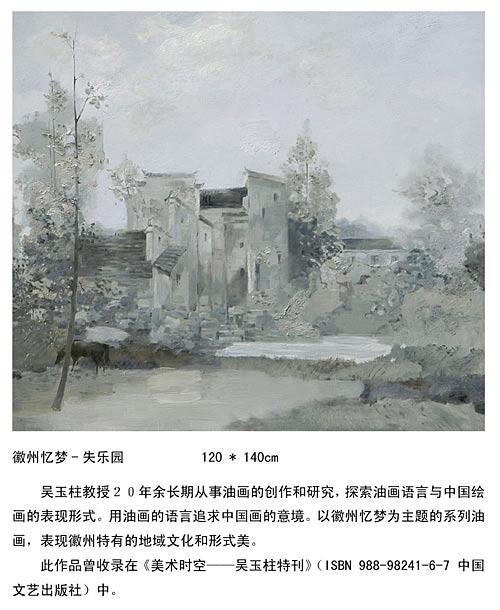 徽州忆梦-失乐圆no2(油画)