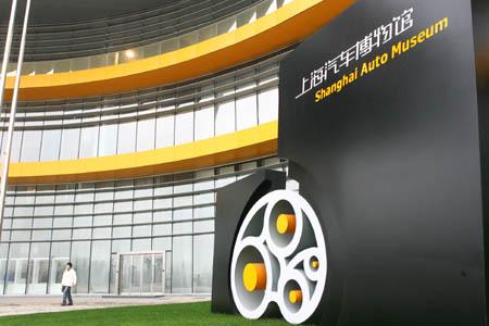 上海汽车博物馆在嘉定区安亭上海国际汽车城